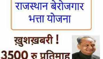 Pradhanmantri shramyogi Yojana online registration