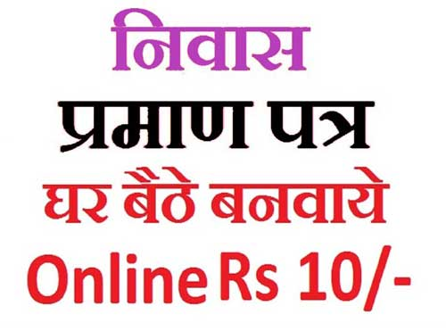 Residential Certificate Online Apply