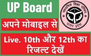 UP-board-REsult-2020