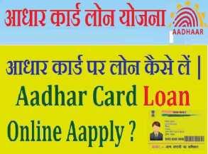 aadhar-loan-apply-2019