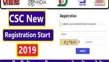 Sahaj Jan Seva Kendra Online Apply Process