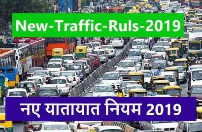 New-traffic-ruls-india-2019 up