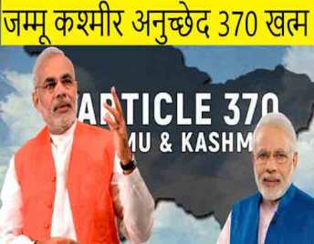 Article-370-stop-in-jammu-a
