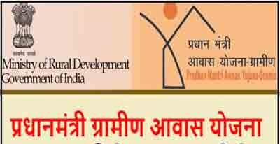 Pradhanmantri Gramin Aawas Yojna List
