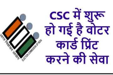 Voter card printing service has started in CSC
