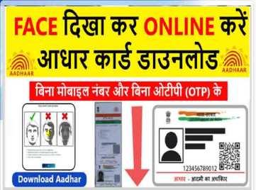 Download Aadhaar with face