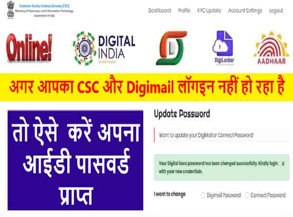 csc-password-forget-Apply