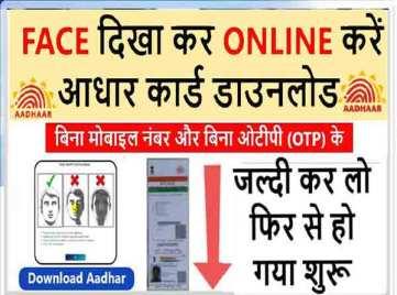 face-aadhar-download-online
