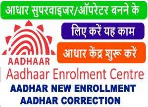 Open New Aadhar Center