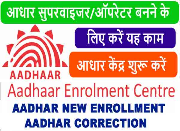 Open New Aadhar Center