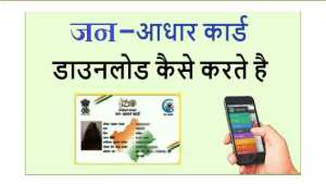 Jan aadhar card print
