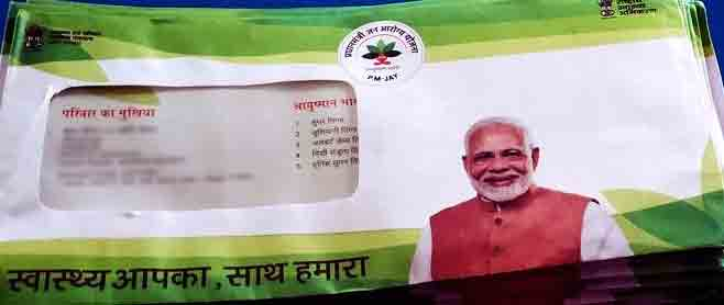 PMJAY CSC Cloud IN, CSC Pmjay login & Card Apply,Pradhan Mantri Jan Arogya Yojana | आयुष्मान भारत योजना
