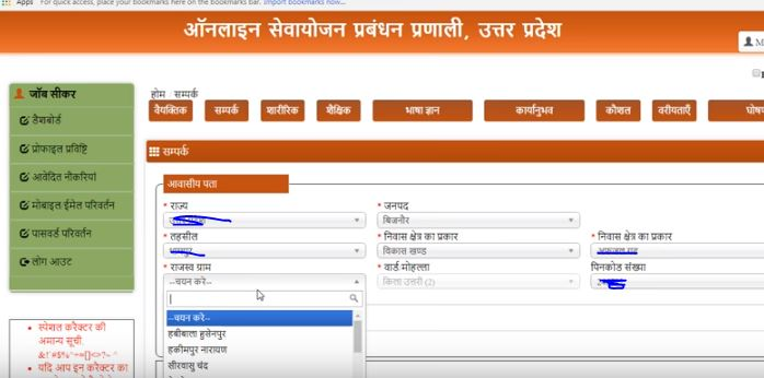berojgari bhatta online 2020