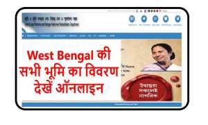West Bengal Land Record