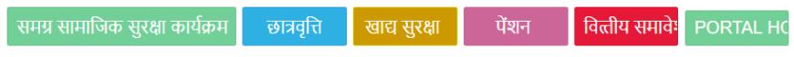 samagra id portal