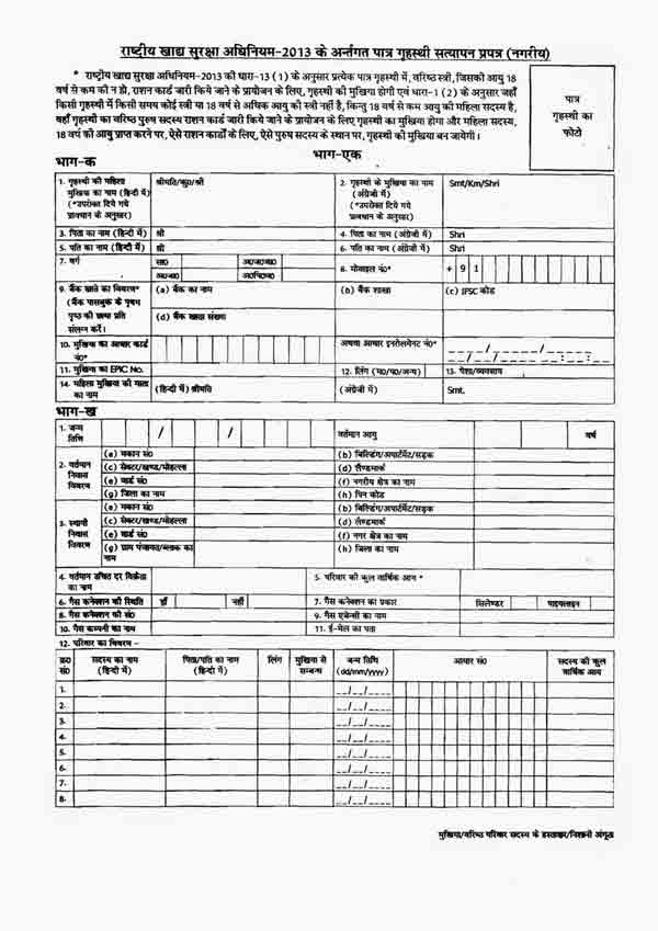 Up-Ration-Card-Form