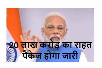 MODI 20 Lakh Karod Rahat Package