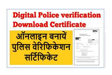 police verification form