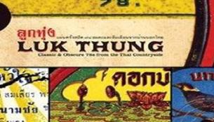 Luk-Thung-FM-image