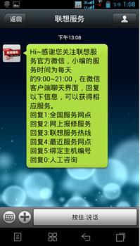 聯想服務率先推出微信客服中心系統 - 國內 - CTI論壇-中國領先的ICT行業網站