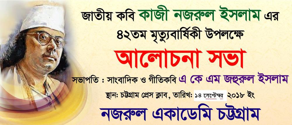 শুক্রবার কবি নজরুল'র ৪২তম মৃত্যুবার্ষিকী স্মরণে আলোচনা সভা