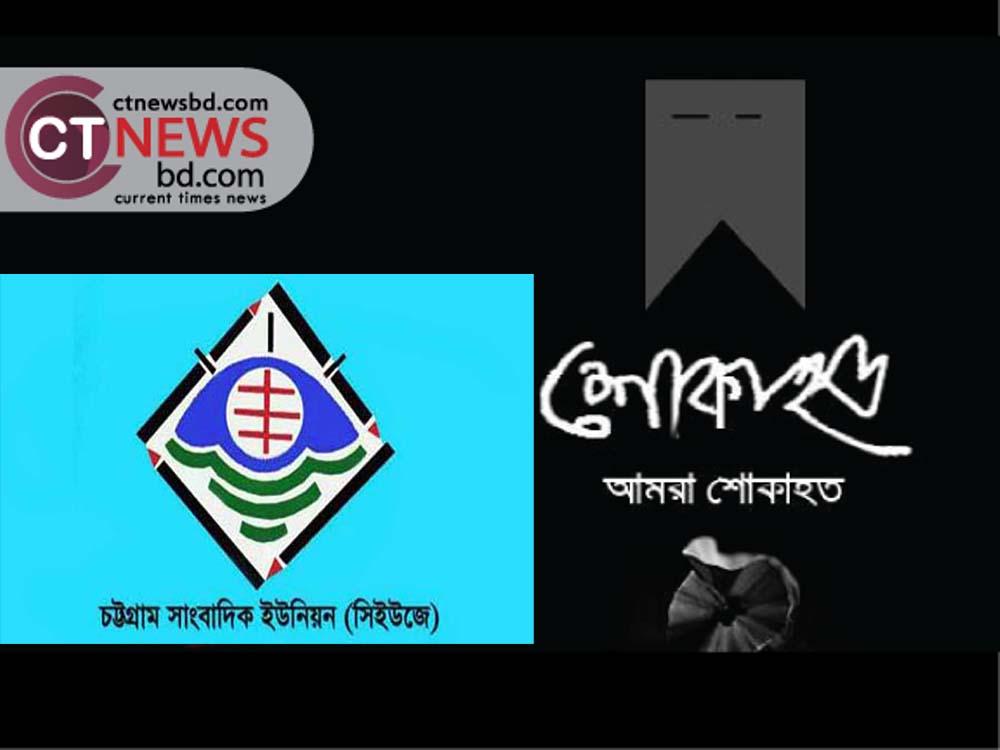 চট্টগ্রাম সাংবাদিক ইউনিয়ন-সিইউজের শোক
