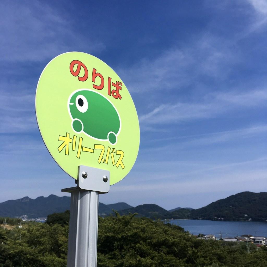 Shodoshima Bus Stop