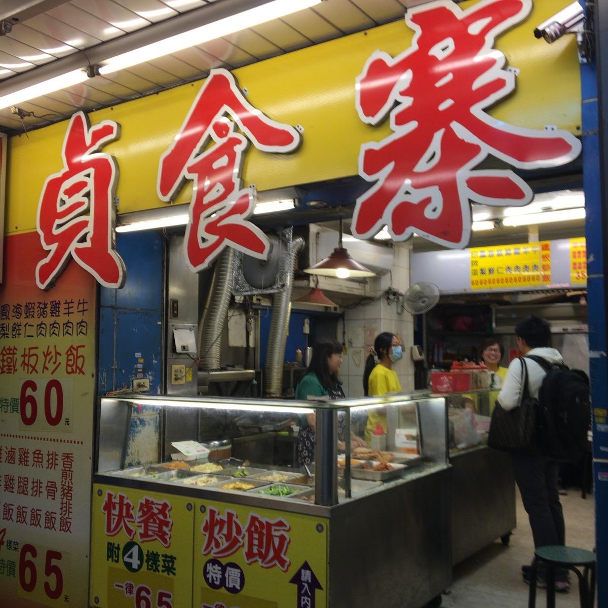 本当は教えたくないけど(笑) 美味しくてボリューム満点の炒飯店「貞食寨(チン シ チャイ)炒飯店」日本語の話せる可愛い看板娘もいるよ