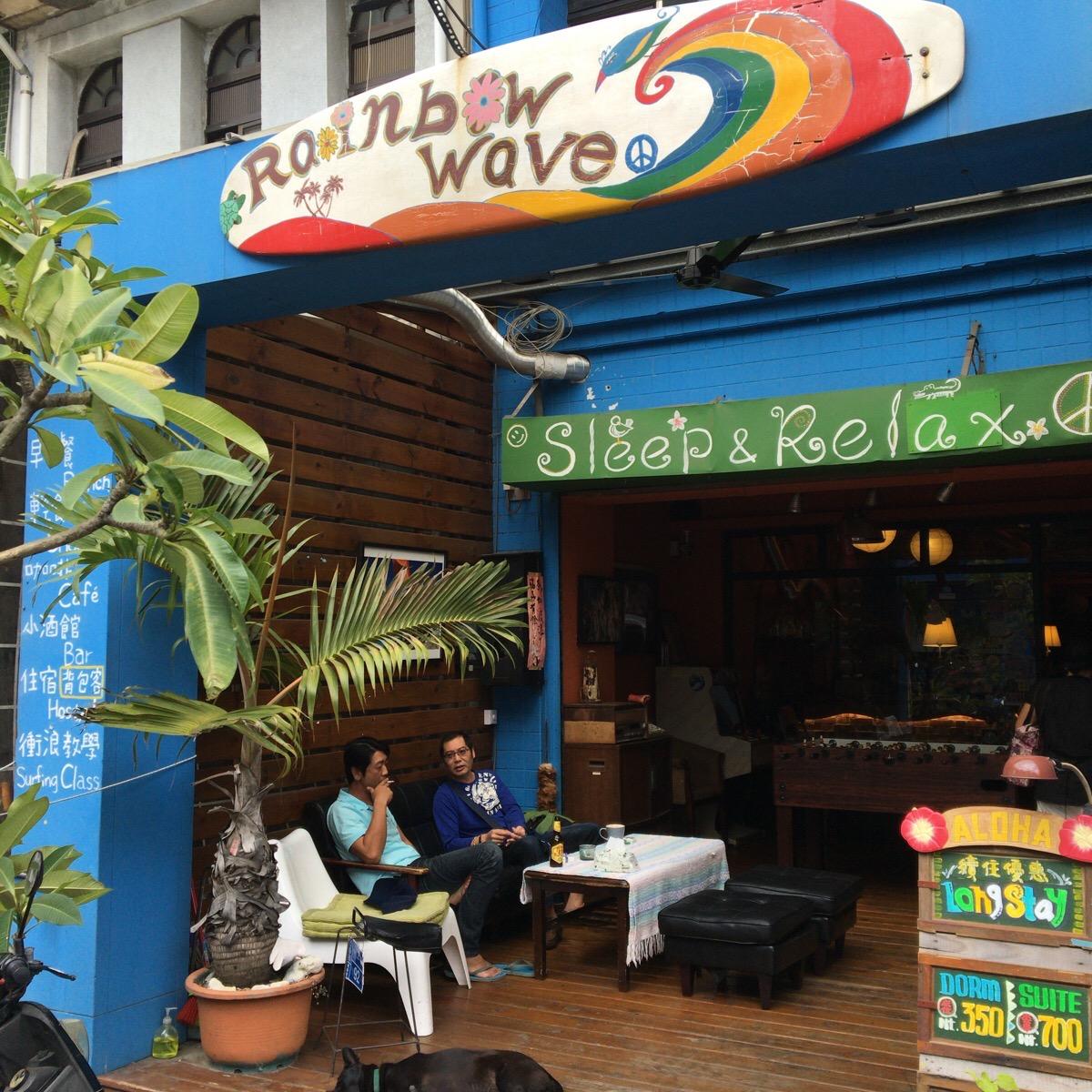 [安宿・ゲストハウスレビュー]台湾・恆春にある「レインボー ウェーブ」は店員がとてもフレンドリー!!