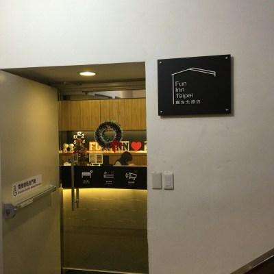 台湾駅・西門駅近くの「ファン イン台北 (瘋台北青年旅店) ホステル (Fun Inn Taipei Hostel)」は設備が揃った素晴らしいゲストハウス