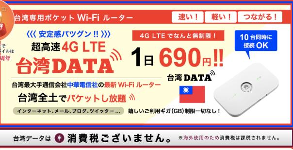 台湾専用Wi-Fiルーターなら安定感抜群!利用制限なしの台湾データ