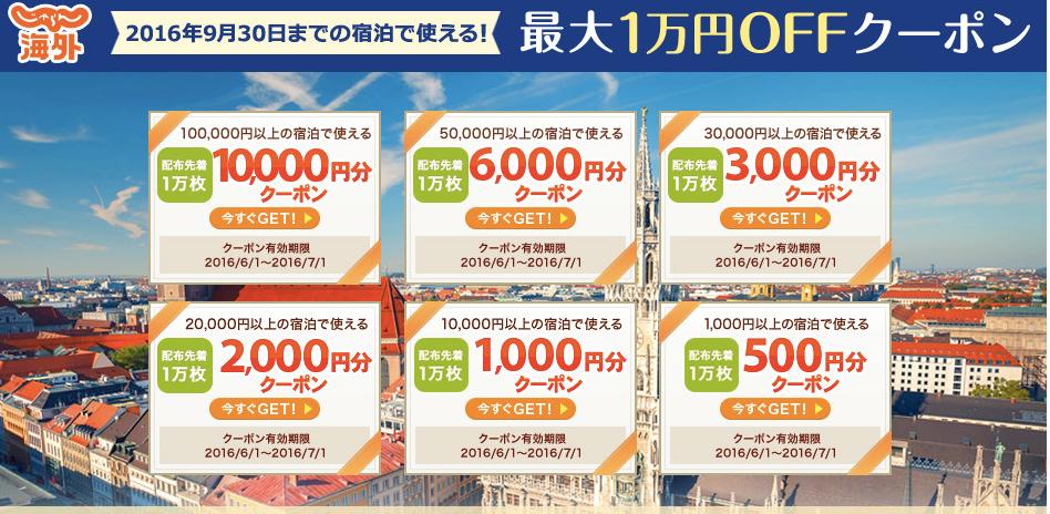 【じゃらん海外】海外ホテルで使える最大10_000円OFFクーポン