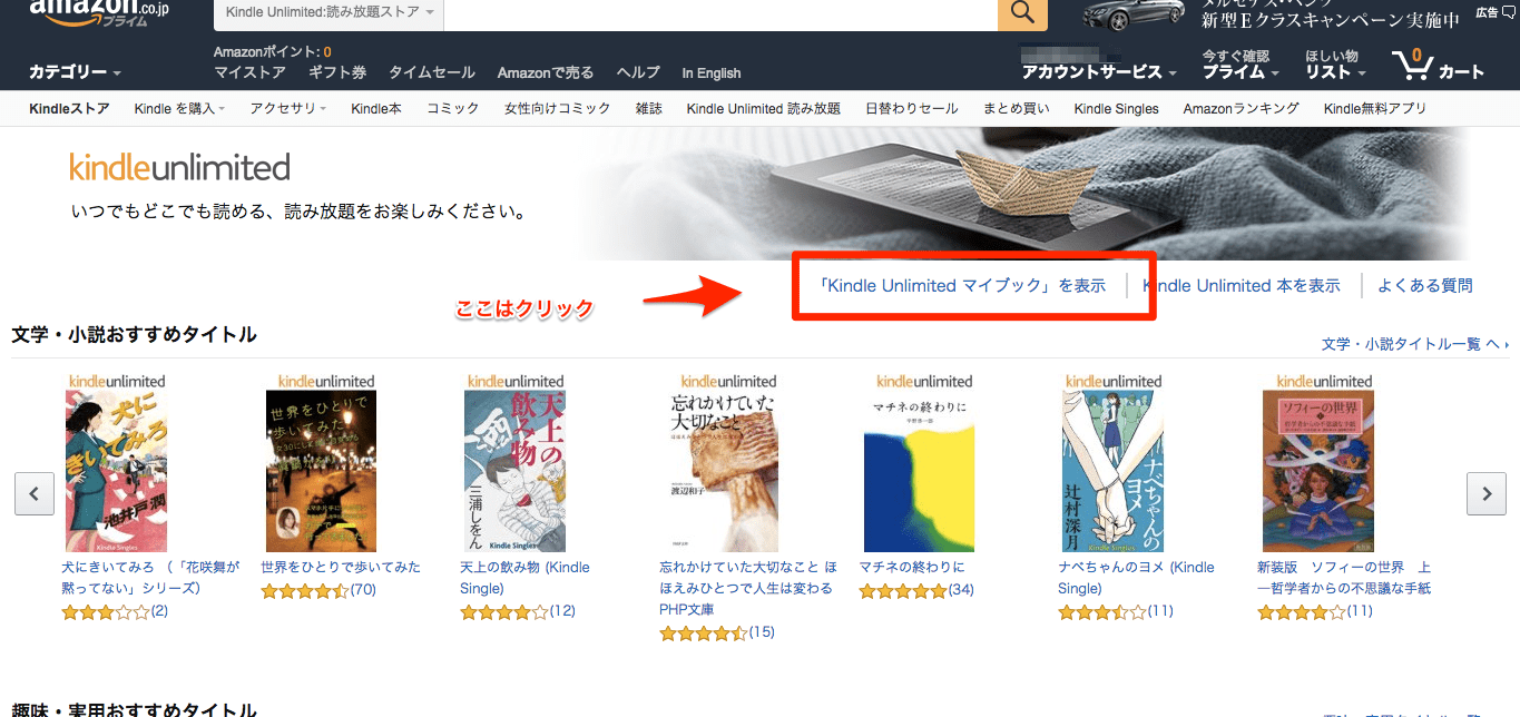 Amazon_co_jp__Kindle_Unlimited_読み放題ストア__Kindleストア