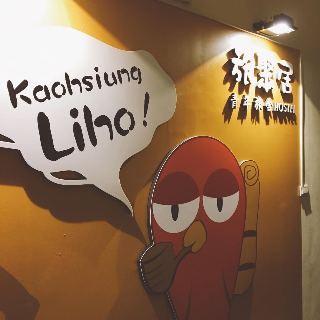 【ホテル情報】台湾・高雄の地下鉄「美麗島駅」目の前にあるトリップGG ホステル (TripGG Hostel)を紹介します。