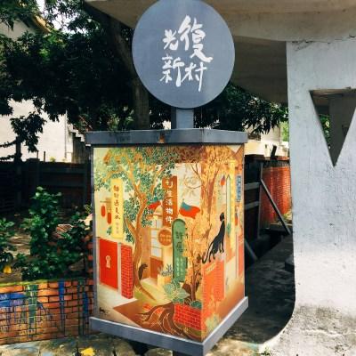 【台湾観光】台湾・台中市郊外にある小商いショップのメッカ「光復新村」と地震博物館「 921地震教育園區」の紹介。