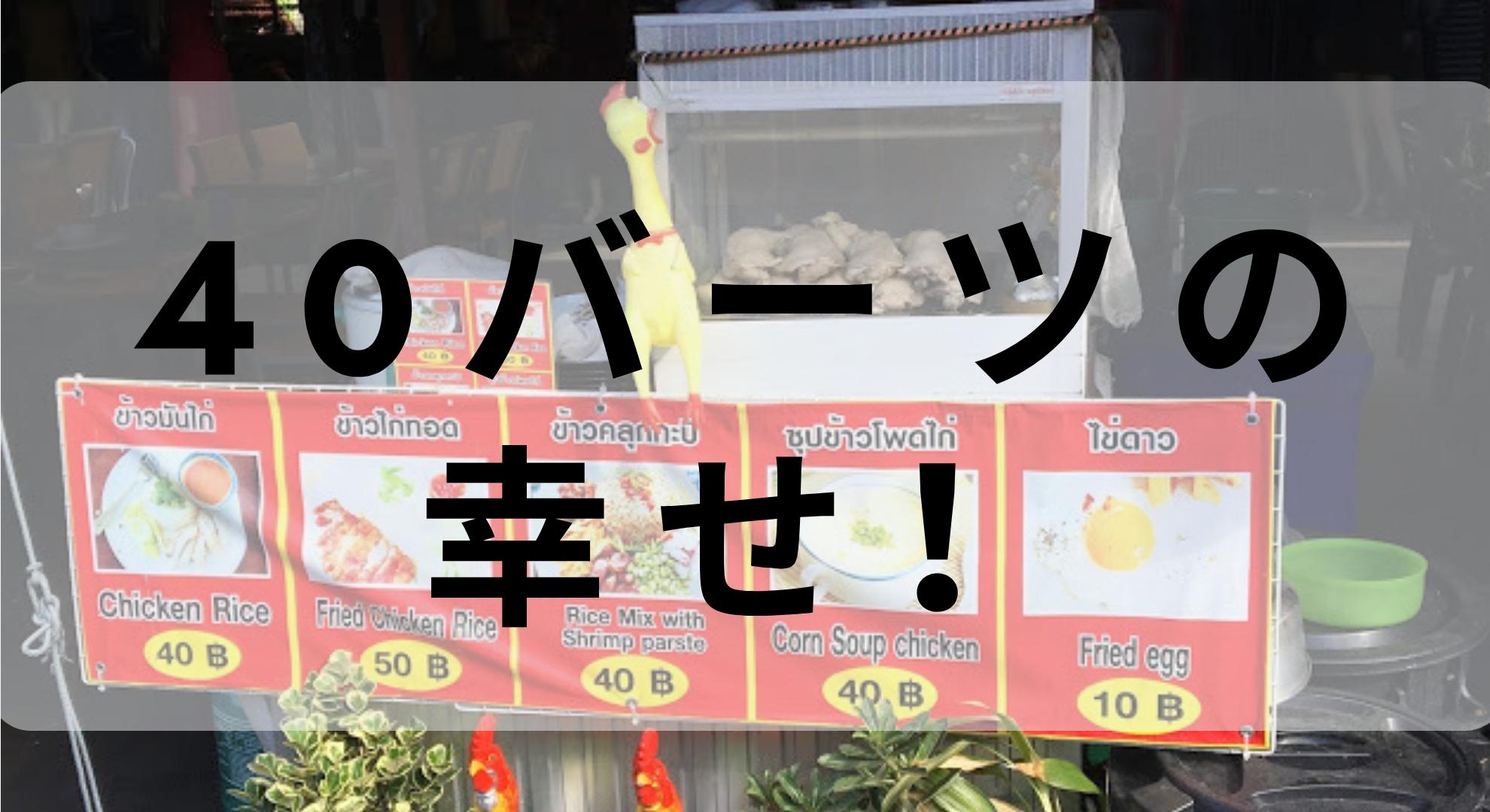 パタヤで一食40バーツ(140円)で食べることができるお勧めカオマンガイ屋台を紹介するよ!