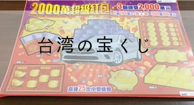 【公営彩券】台湾で一番高額な2000元(7200円)宝くじを購入したので遊び方を紹介します。