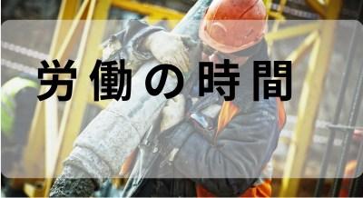 【労働収入】四年ぶりにバイトを申し込みました!しょぼい労働のススメ。