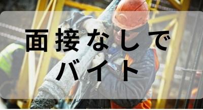【労働収入】ニートのおじさんでも職をゲットした派遣サイトの利用方法を紹介!