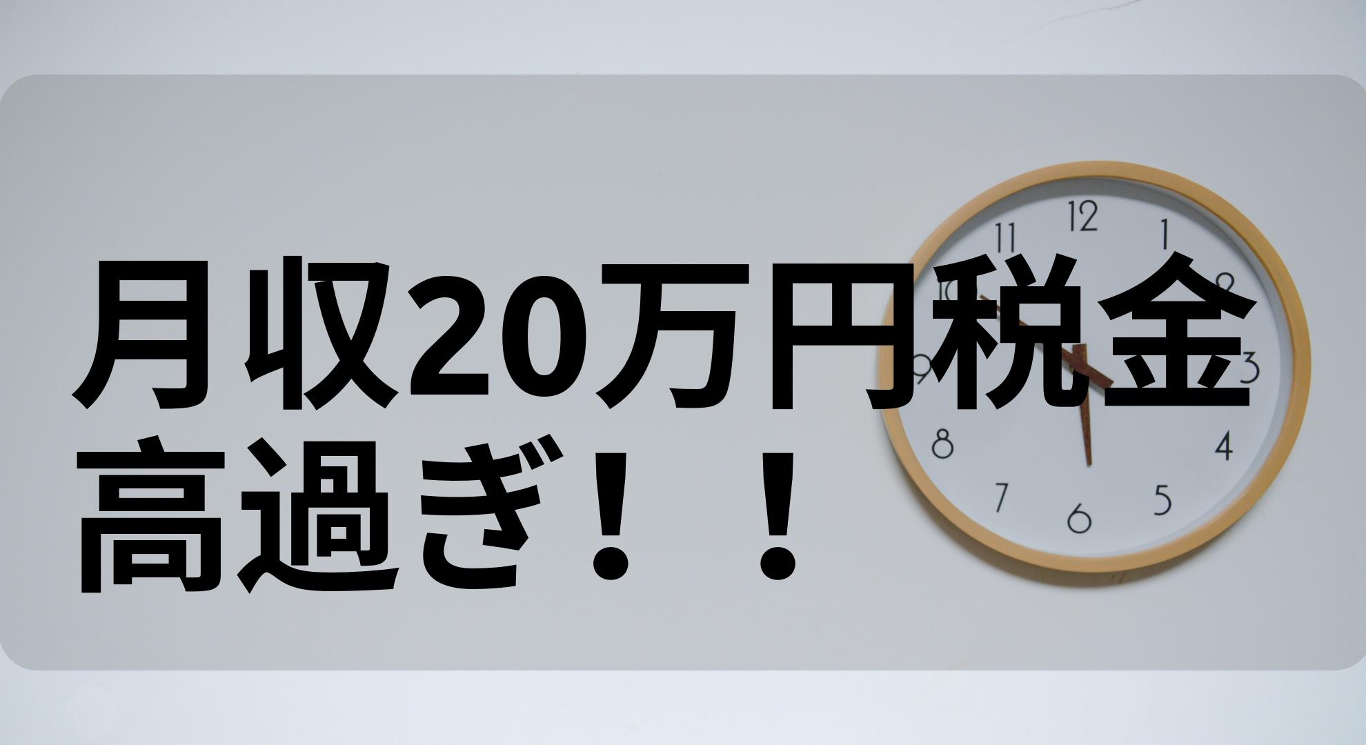 月収20万円の税金と社会保障費が高過ぎ笑えないっっw【2019年度版】