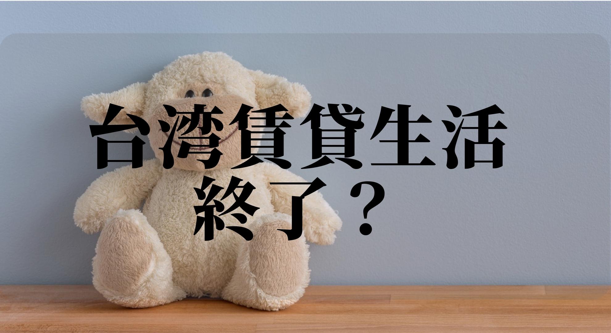 底辺セミリタイア台湾賃貸生活終了。cubおじさん台湾で家を買う?