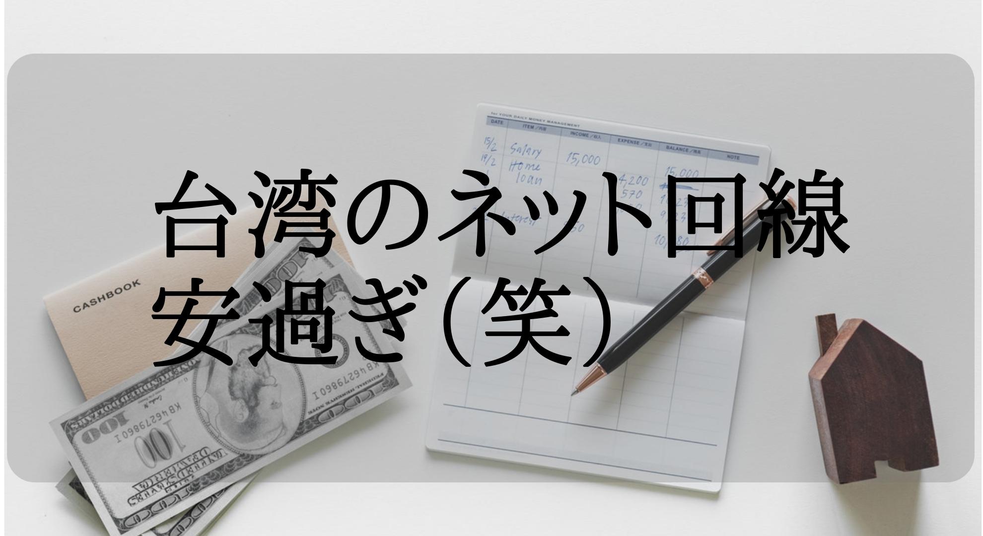 1ヶ月700円でネット使い放題の神プランがある台湾。台灣之星一年2256元(8120円)でネット使い放題プランを再契約したので紹介します。