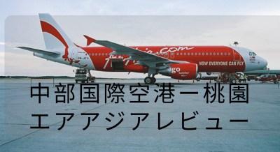 中部国際空港(セントレア)〜桃園国際空港行き、エアアジア搭乗レビュー