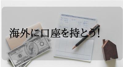 海外の銀行・証券の口座を持つ。【台湾・ベトナム・カンボジア編】