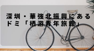 深圳市・華強北近くにやっと理想のドミトリーを見つけた!深セン拠点はここにします「游青年旅館」(Xi Yon Hostel)の紹介