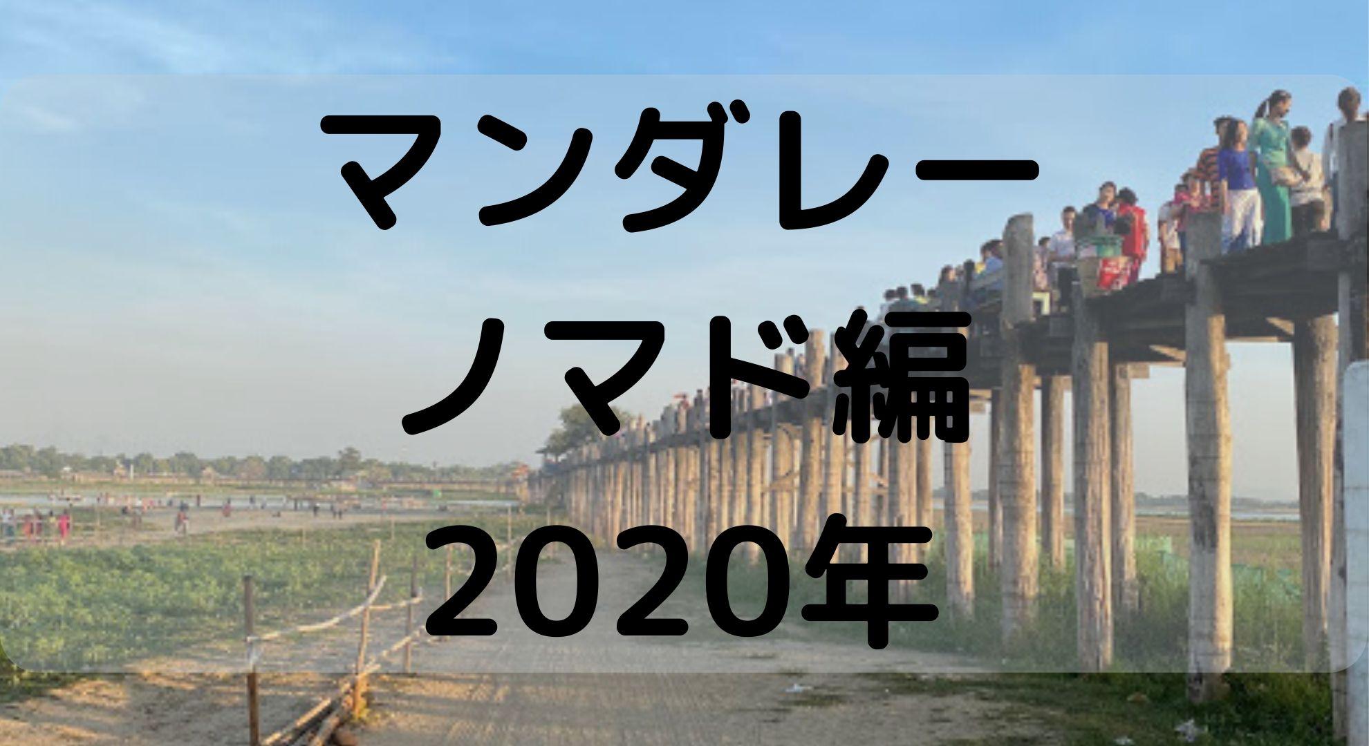 【マンダレーノマド】ミャンマー・マンダレーは沈没向けの街!物価はアジア最安値ランク【2020年版】