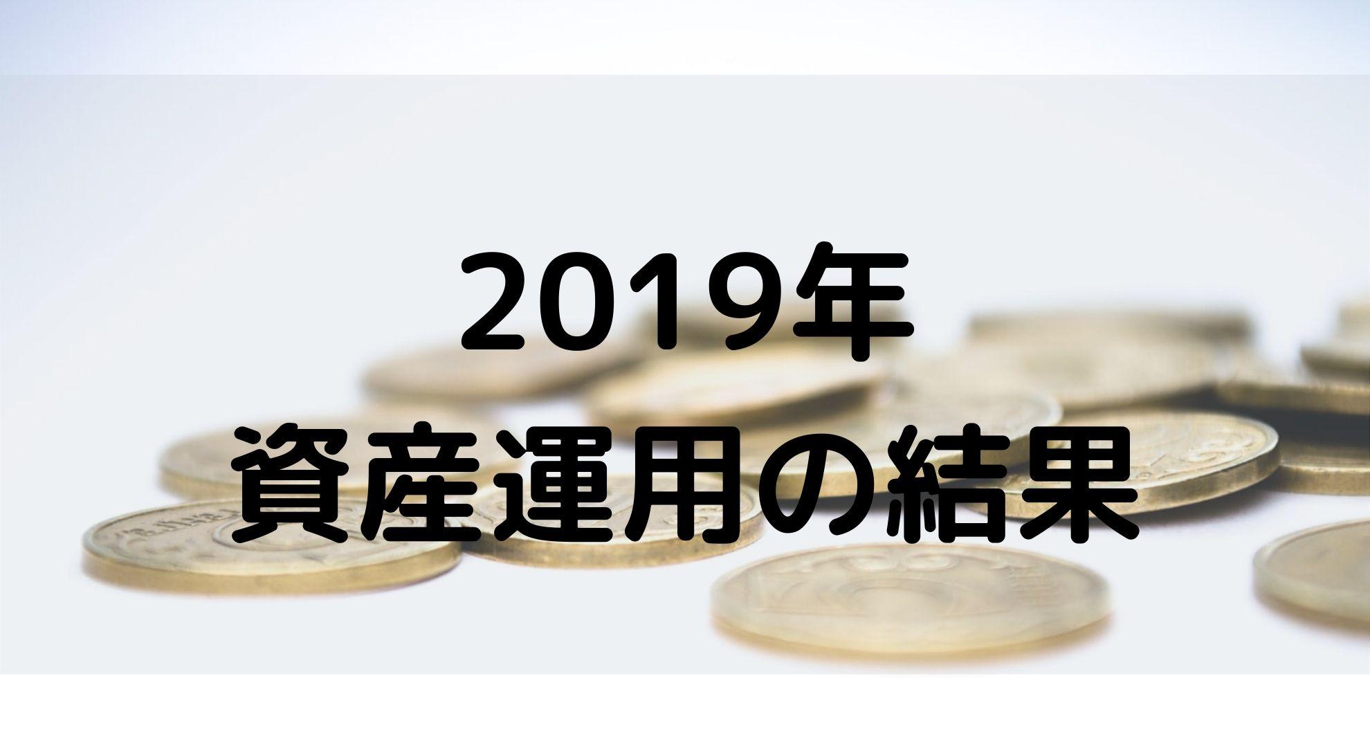 2019年の資産運用報告(近年稀に見る好調だった株式市場)