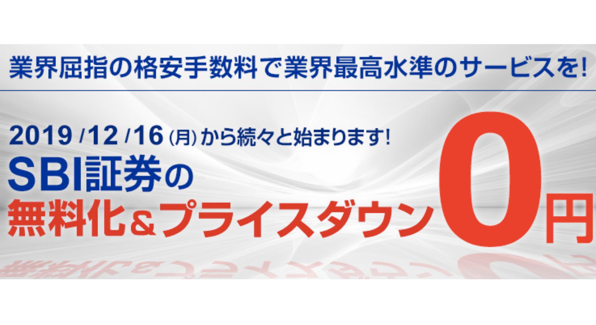 【SBI証券】SBI証券が株式の取引手数料の無料サービスを拡大!!