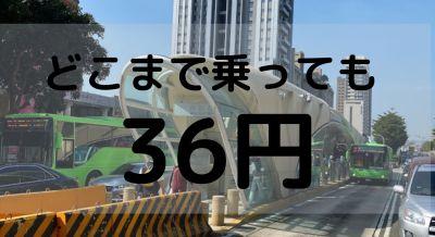 【台中セミリタイア】2020年1月から台中市内バスが10㎞まで無料+最大料金10元(36円)になる。どこまで乗ってもたったの36円