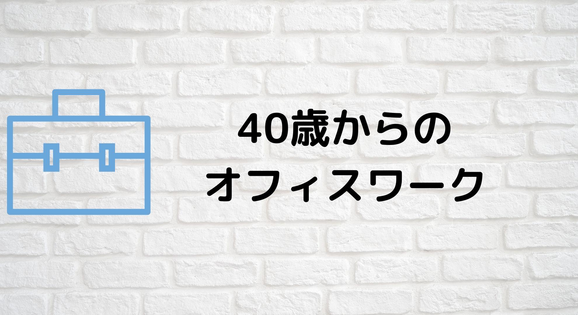 40代からの初めてのオフィスワーク。一週間で4万円ゲット!